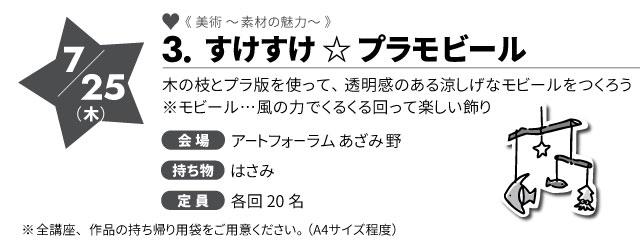 course-03