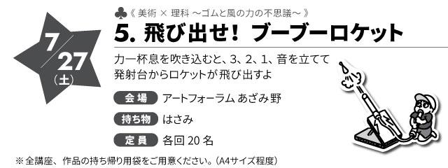 course-05