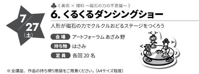 course-06