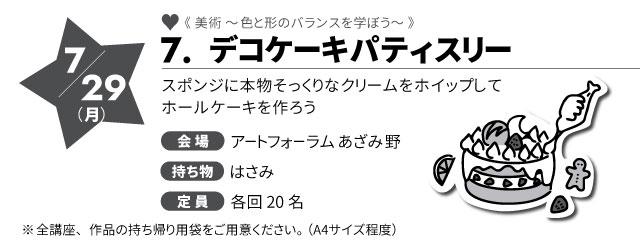 course-07