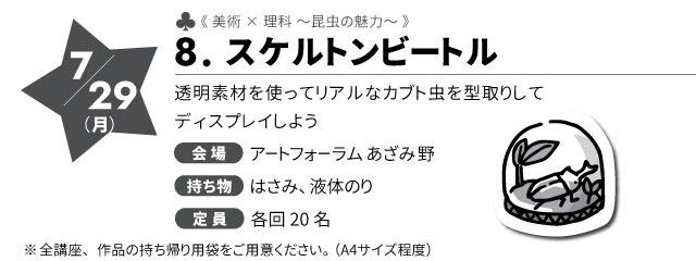 course-08