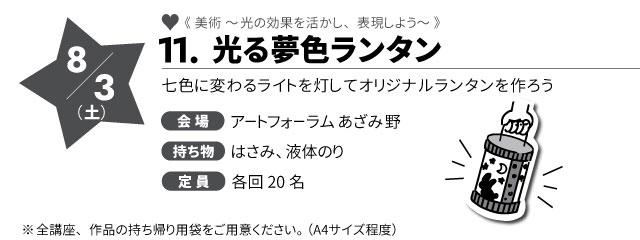course-11