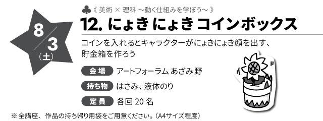course-12