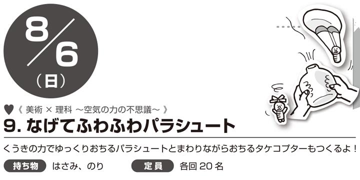 course-09