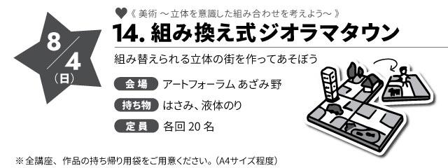 course-14