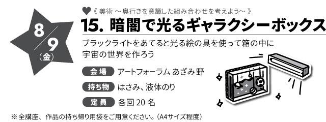 course-15