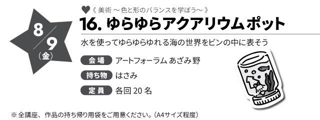 course-16