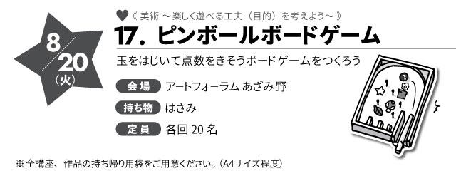 course-17