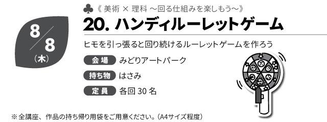 course-20