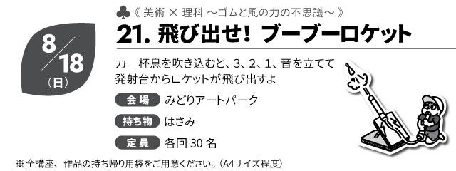 course-21